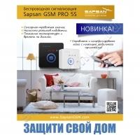 Sapsan GSM Pro 5S Комплект беспроводной GSM сигнализации для дома